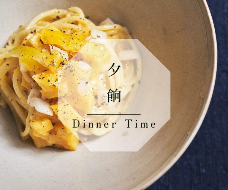 夕餉 Dinner Time